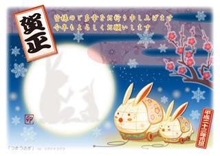 2011年 新年あけまして おめでとうございます