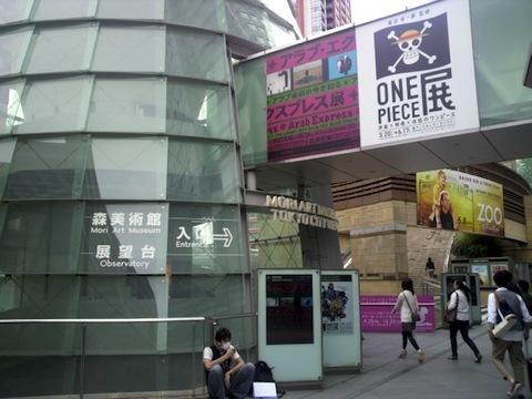 「ONE PIECE展」森アーツセンター