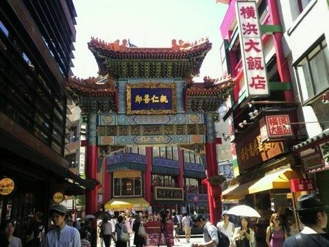 横浜中華街も行って来たぁ