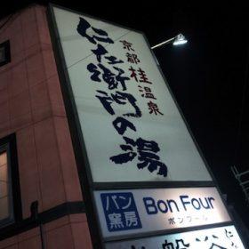 京都桂温泉 仁左衛門の湯