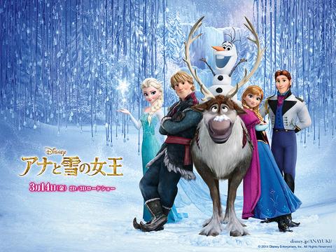 ディズニー アナと雪の女王/Frozen