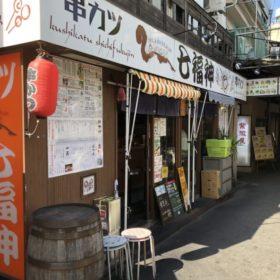 七福神串カツ