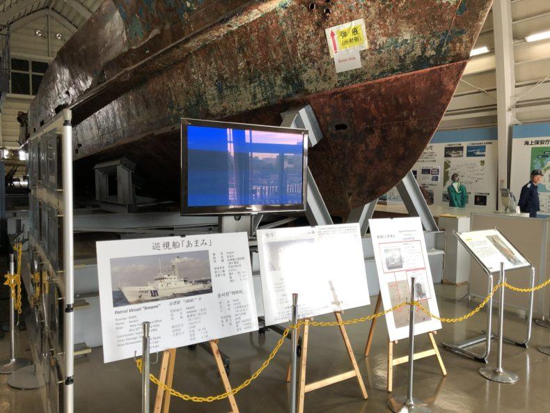 横浜海上保安資料館 北朝鮮工作船