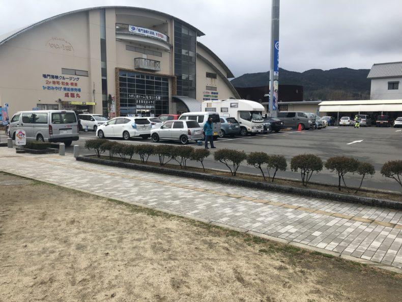 道の駅 鳴門海峡クルージング