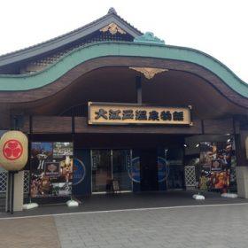 東京お台場大江戸温泉