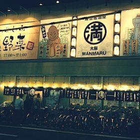 阪急富田駅近くに大阪屋台居酒屋「満マル」