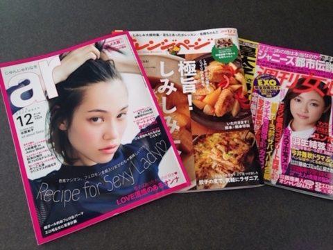 プルームパーマが雑誌に掲載されました