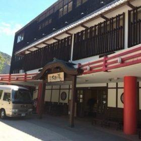 兵庫県太古の湯