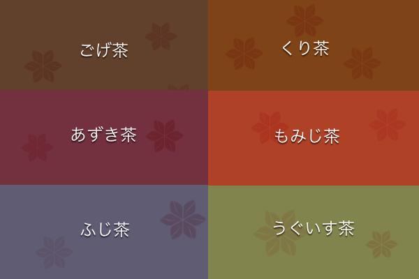 香草カラー色葉いろは、6色の色味