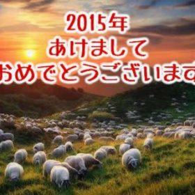 新年あけまして おめでとうございます